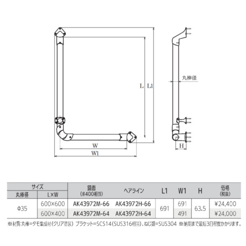 木製L形 補助手摺(鏡面)