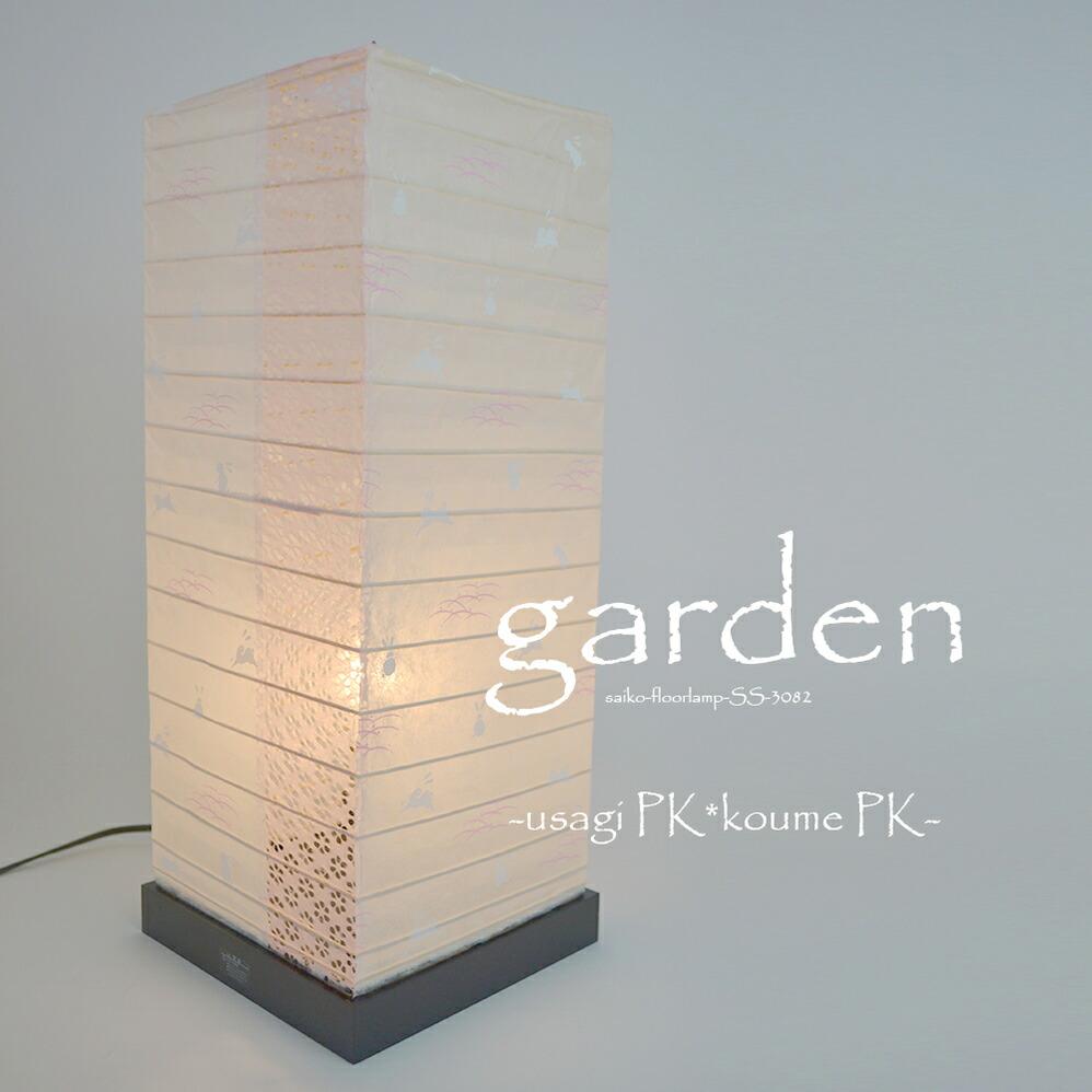 日本製和紙照明 和風照明フロアランプ/テーブルランプ garden