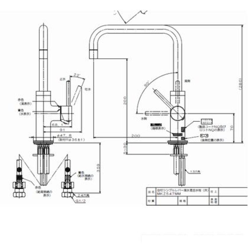 台付シングルレバー混合栓
