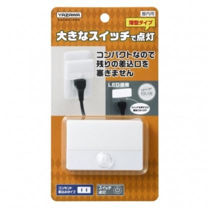 スイッチ式LEDスリムナイトライト ホワイト (W)70×(H)46×(D)18mm NASWN19WH