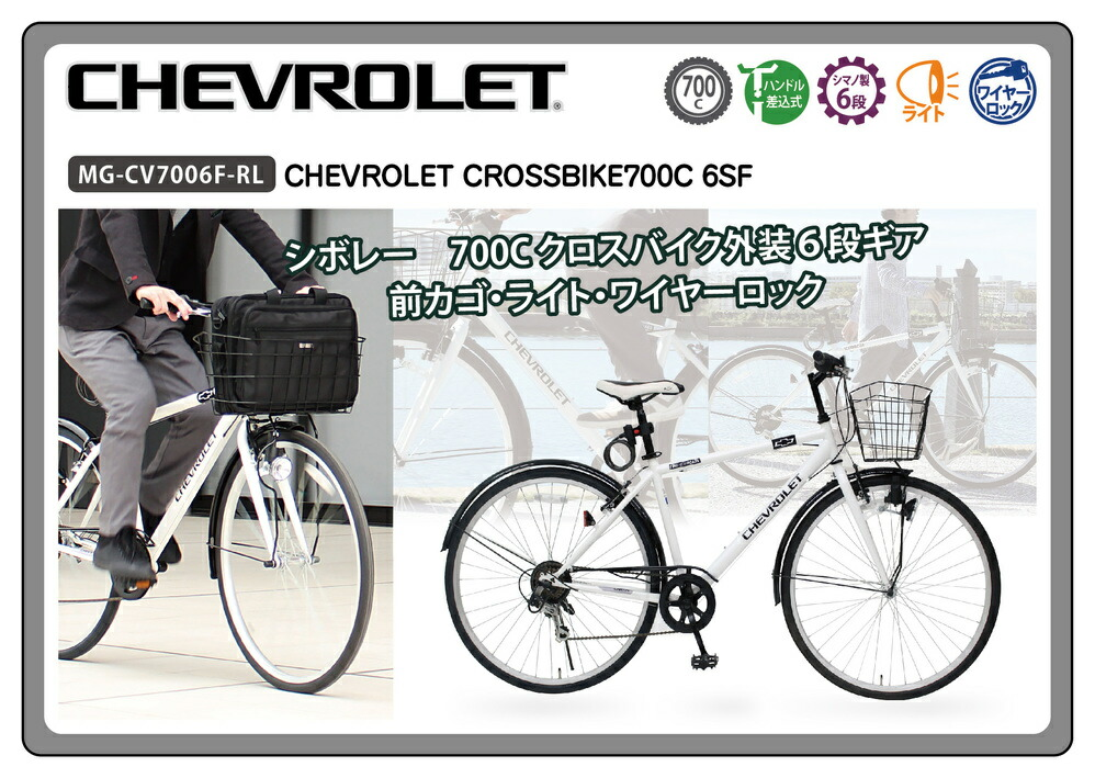700Cクロスバイク 6段ギア