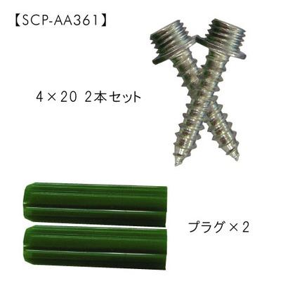 ポイントビス ステンコート   SCP-AA361 2 セット