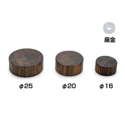 ウッドパネルフィクス 平丸   SCP-AA681