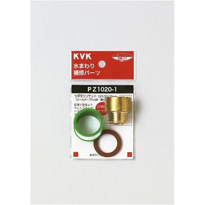 KVK ツギタシソケット13(1/2)×15mm PZ1020-1 補修パーツ