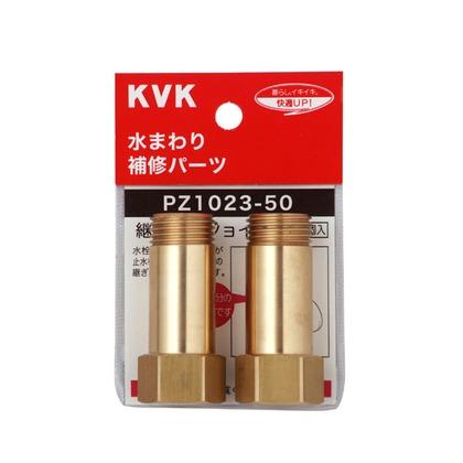 KVK 継ぎ足しジョイント PZ1023-50 補修パーツ