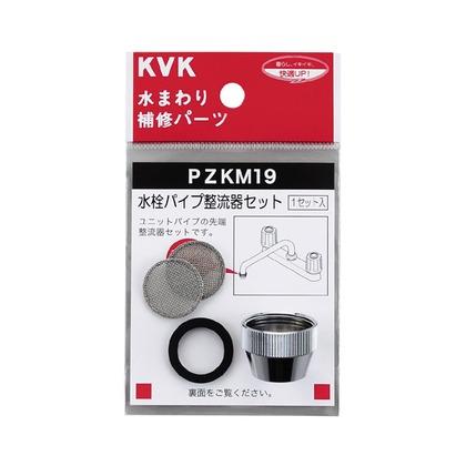 KVK 水栓パイプ整流器セット PZKM19 補修パーツ