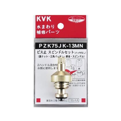 ビス止スピンドルセット(メッキなし)13(1/2)   PZK75JK-13MN