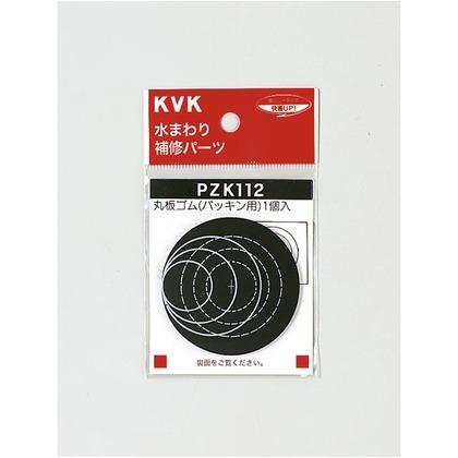 KVK 丸板ゴム(パッキン用) PZK112 補修パーツ