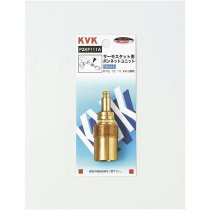 KVK サーモスタット用ボンネットユニット PZKF111A パーツ
