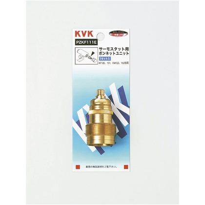 KVK サーモスタット用ボンネットユニット PZKF111E パーツ