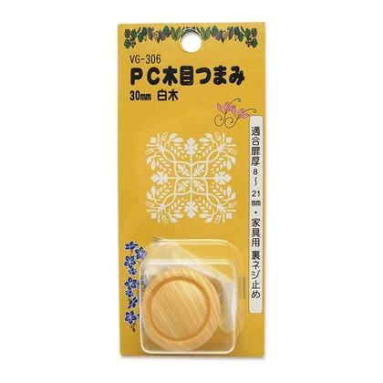 PC木目つまみ 白木 白木 30mm VG-306