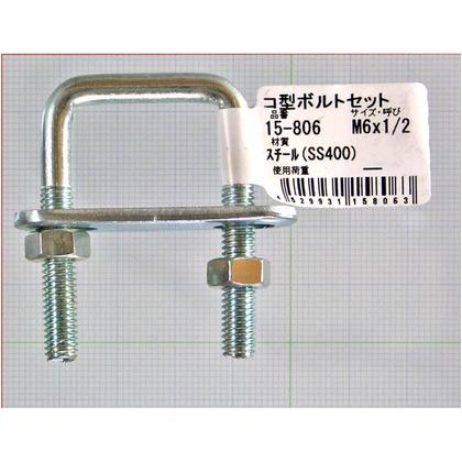 コ型ボルトセット  M6X1/2 15-806