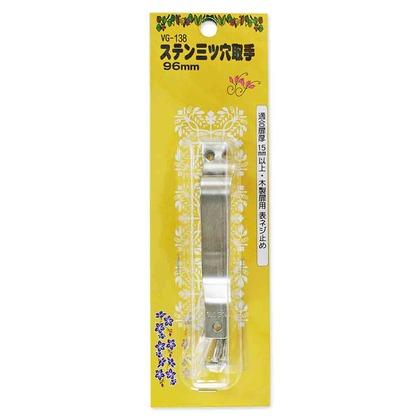 ステン三ツ穴取手  96mm VG-138