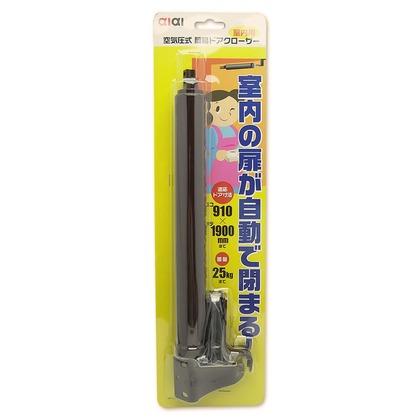 室内扉用 空気圧式簡易ドアクローザ― ブラウン  id-002