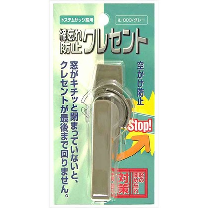 和気産業 締忘れ防止クレセント トステムサッシ窓用 グレー iL-003
