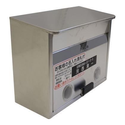 和気産業 表札付ポスト ステンレス HP-50S