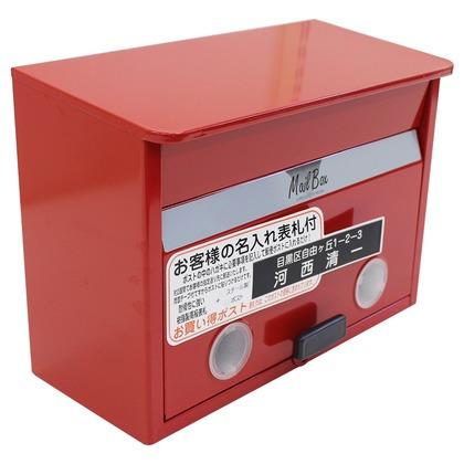 和気産業 表札付ポスト レッド HP-51R