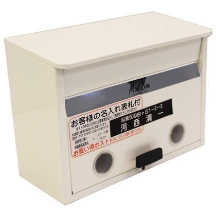 和気産業 表札付ポスト ホワイト HP-52W
