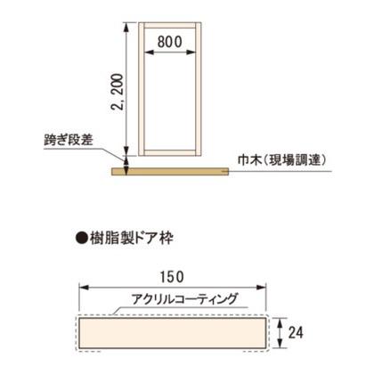 浴室ドア枠セット ホワイト 間口800? SP-R7506M24-WT