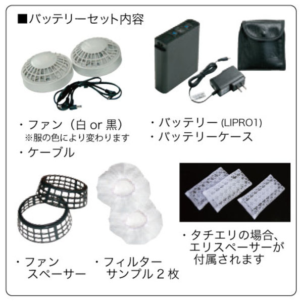 空調服立ち襟チタン【バッテリー黒ファンセット】