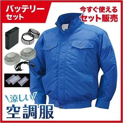 NSP 空調服立ち襟チタン【バッテリー黒ファンセット】 8209563 ブルーL NA-111A