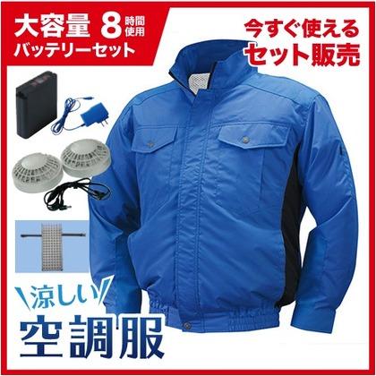 空調服立ち襟チタン【大容量バッテリー黒ファンセット】  8209593 ブルー/チャコールL NA-111B