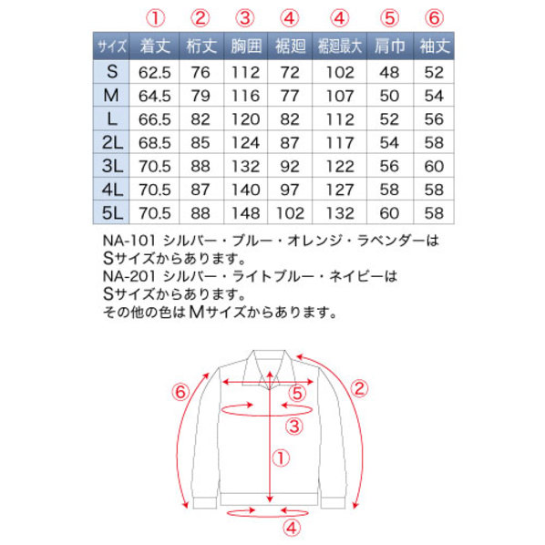 空調服立ち襟綿【バッテリー黒ファンセット】