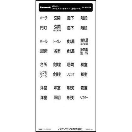 パナソニック フルカラーネームスイッチカード WV8306 住宅・配線・電設資材