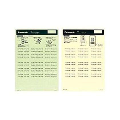 パナソニック コスモシリーズネームスイッチカード・プレートシールセット WVC8401 住宅・配線・電設資材