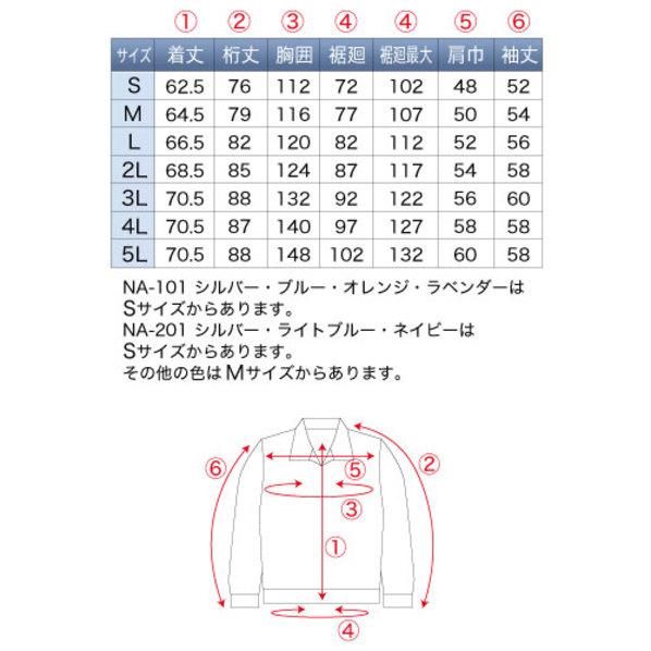 NSP空調服立ち襟チタン【バッテリー白ファンセット】
