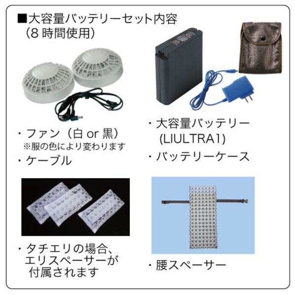 空調服【半袖】立ち襟綿【大容量バッテリー黒ファンセット】