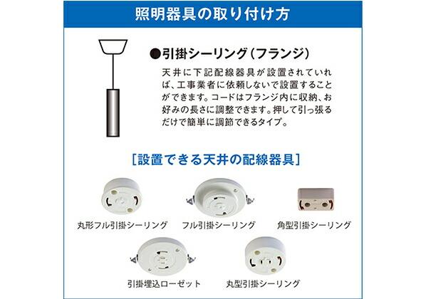 円筒ペンダントライト(引掛シーリング)