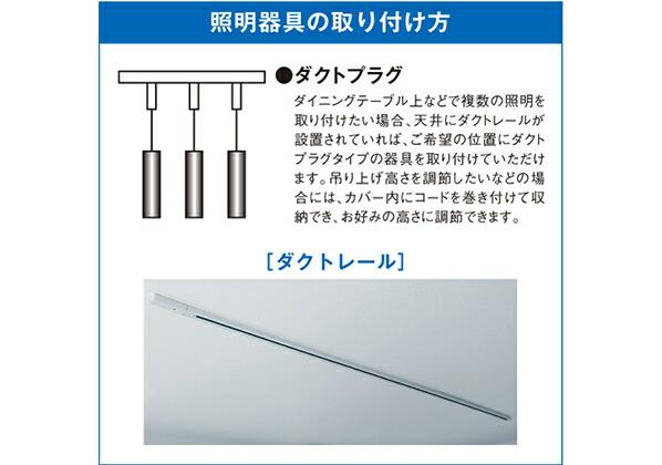 円筒ペンダントライト(ダクトプラグ)