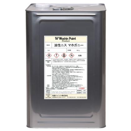 【送料無料】和信ペイント 油性ニス マホガニー 16L 950005