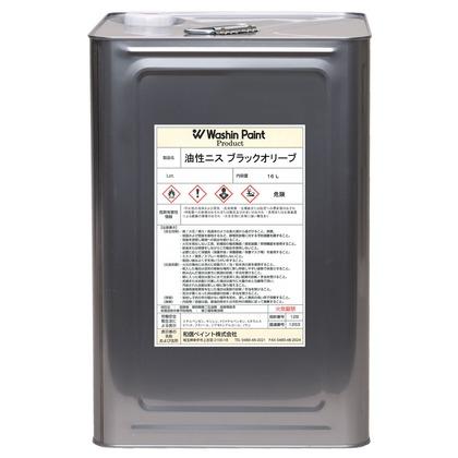 【送料無料】和信ペイント 油性ニス ブラックオリーブ 16L 950092