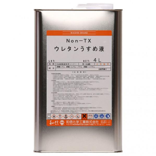 【送料無料】和信ペイント NON-TXウレタンうすめ液 4L 953200