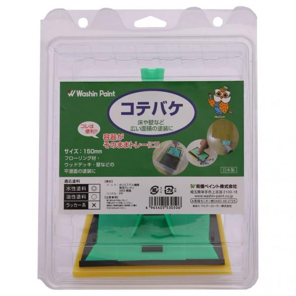 和信ペイント コテバケセット 800231