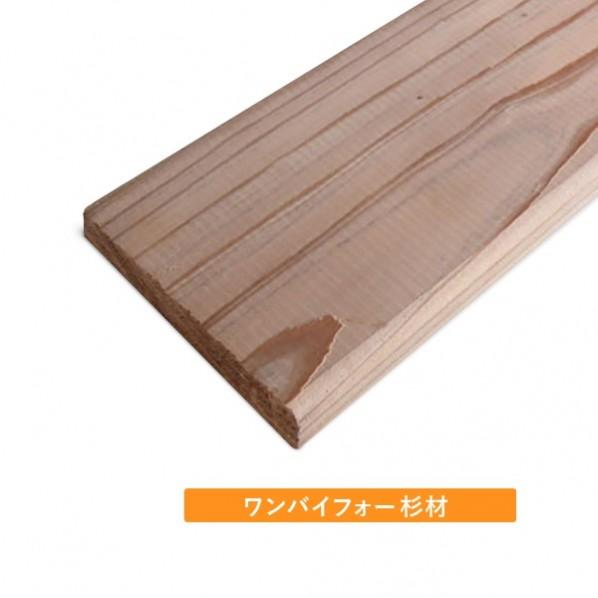 DIY FACTORY 杉材/ディメンションランバー/杉 ワンバイ材(面取材、4面プレーナー 1x4) 約19x89x995(mm) 1個