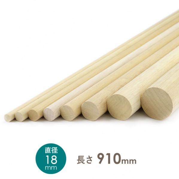 DIY FACTORY 丸棒/木製丸棒 約18x18x910(mm) 1個