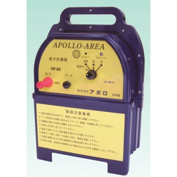 【送料無料】アポロ ハイパワーエリアシステム電気柵本体 HP−6K 1個