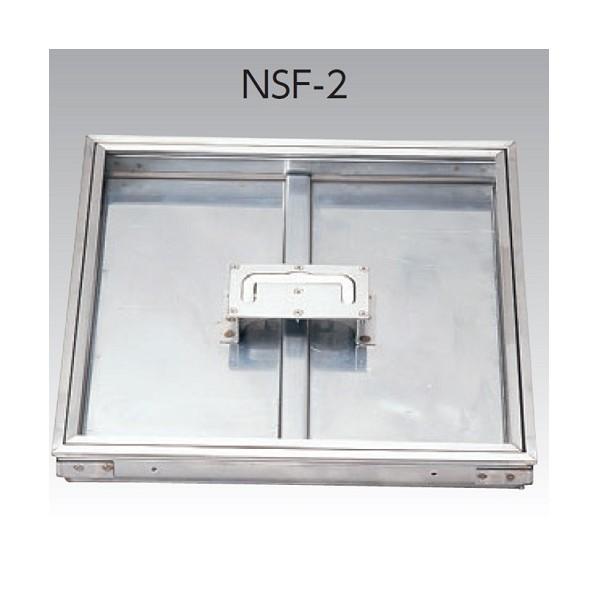 【送料無料】アウス 床点検口・オールステンレス(モルタル用) NSF-2 450 1個