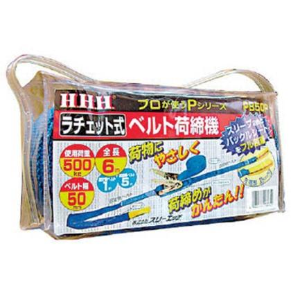 【送料無料】HHH ベルト荷締機50巾ベルト先端ループ500kg PB50P