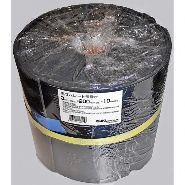 【送料無料】和気産業 ゴムシート 長巻 黒 厚み:3mm幅:200mm長さ:10m 1個