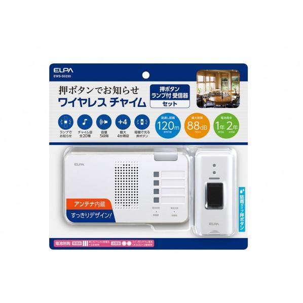 ワイヤレスチャイムランプ付キセット