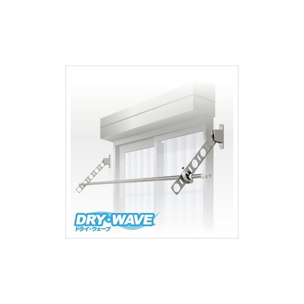 【送料無料】タカラ産業 窓壁用物干金物 DRY・WAVE(ドライ・ウェーブ) ホワイト 壁面からの最大出幅:650mm KAN65[W] 1組