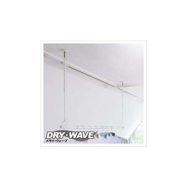 【送料無料】タカラ産業 吊下型室内物干金物 DRY・WAVE(ドライ・ウェーブ) ホワイト 320〜430mm TJW3243[W] 1本