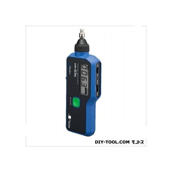【送料無料】リオン ポケッタブル振動計 約178( H)×64( W)×27( D)mm VM-63C 1個
