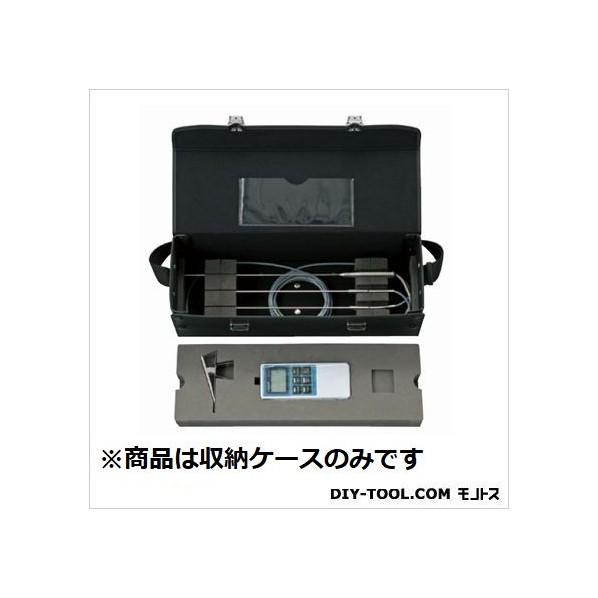 【送料無料】佐藤 精密型デジタル温度計SK−810PT用収納ケース(8012−90) 8012-90