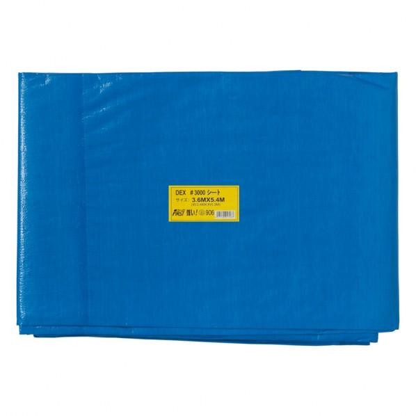 【送料無料】ファースト DX3000シート(ブルーシート#3000タイプ) 7.2m×7.2m ブルー 約7.2m×7.2m 厚み約0.23mm  3枚