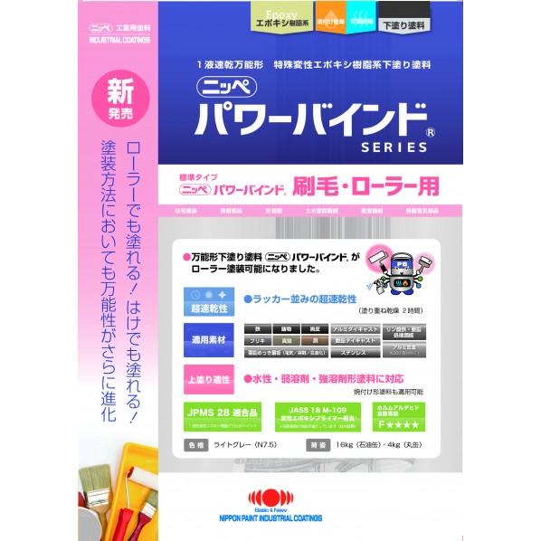 【送料無料】日本ペイント パワーバインド刷毛・ローラー用 ライトグレー(N7.5) 16kg 1缶